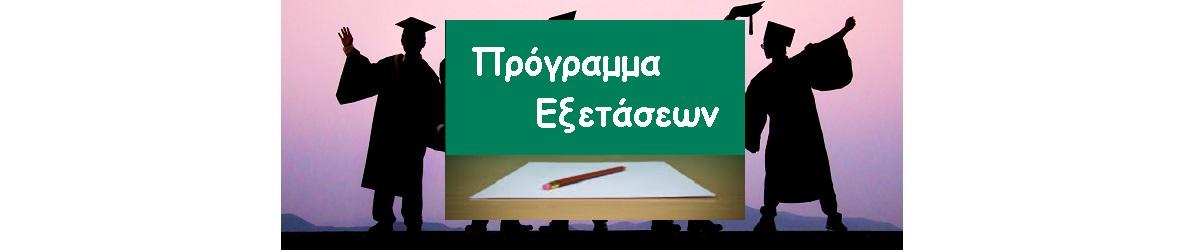 Ανακοίνωση για Πρόγραμμα Εξετάσεων