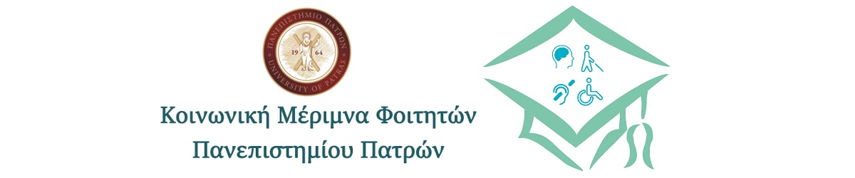 Announcement Social Care Service of the University of Patras